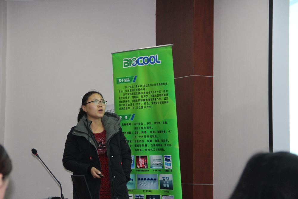 董月菊(北京艾慕)报告