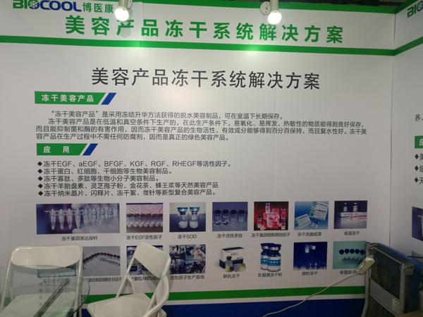 博医康参展2018上海美博会