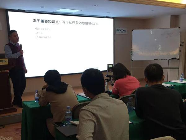 博医康华南地区冻干技术研讨会03