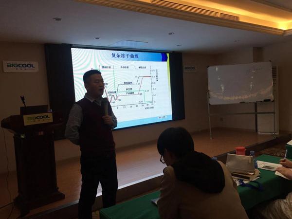 博医康华南地区冻干技术研讨会05